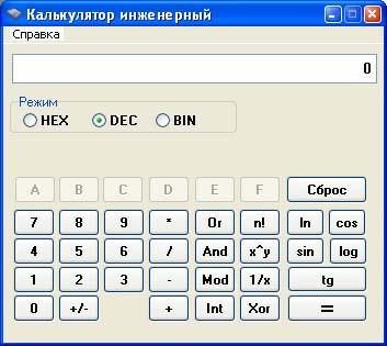 Калькулятор Программа Скачать - фото 6