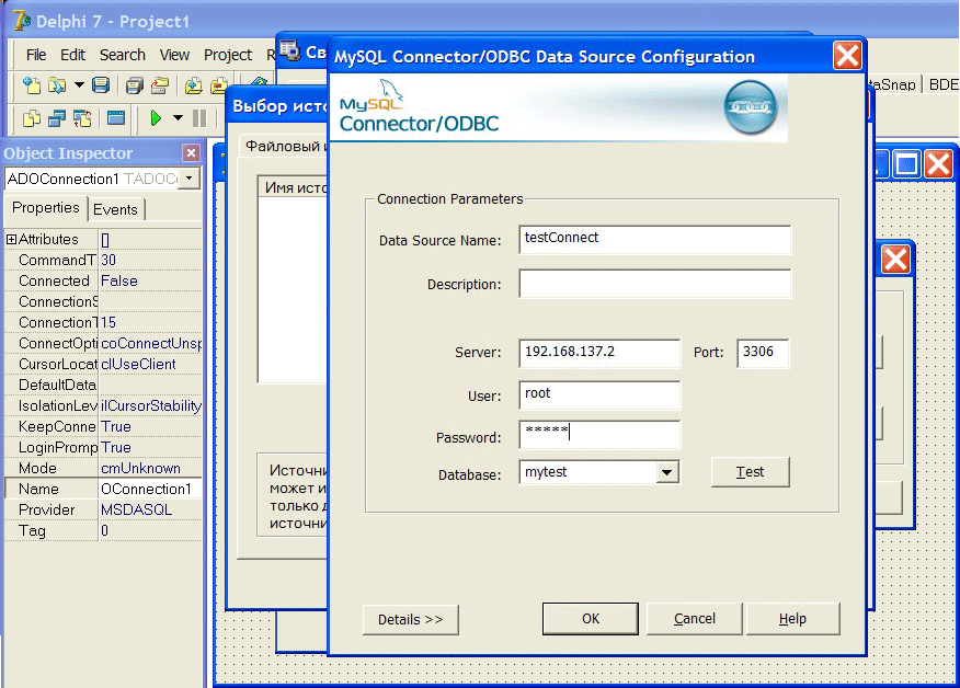 Окно MySQL Connector/ODBC Data Source Configuration