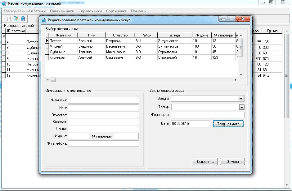 курсовая по базам данных access
