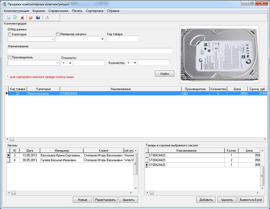 Программа для учета дисков