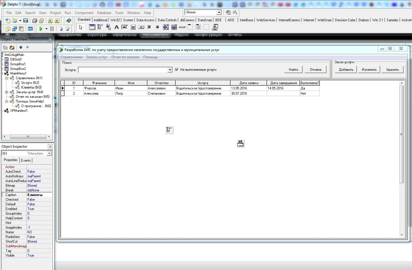 Курсовая база данных delphi на тему АИС по учету предоставления  view the full image