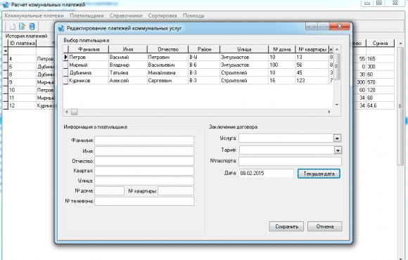 Курсовая работа делфи на тему разработка базы данных по расчету  Редактирование коммунального платежа