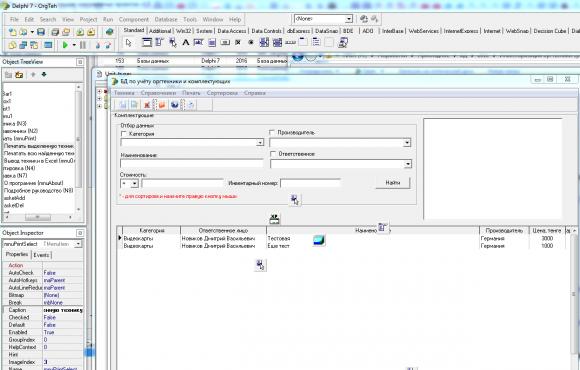 Готовая delphi база данных для дипломной работы на тему  view the full image view