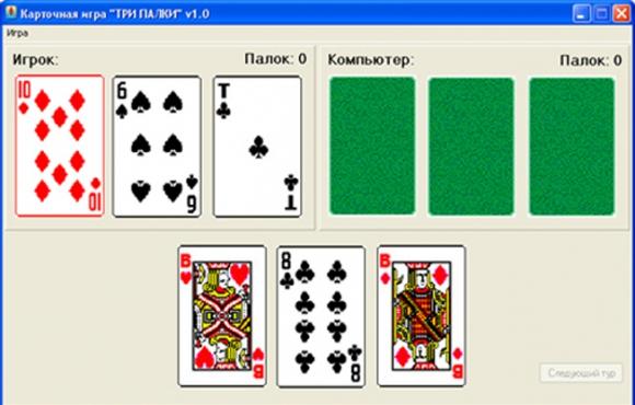 Как играть в три палки в картах администратор в игровые автоматы томск