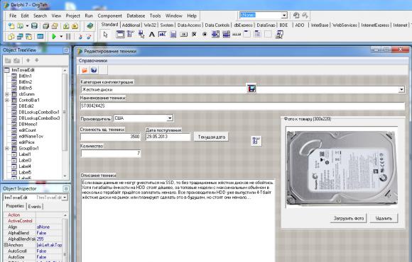 Готовая delphi база данных для дипломной работы на тему  Готовая delphi база данных для дипломной работы на тему инвентаризация комплектующих