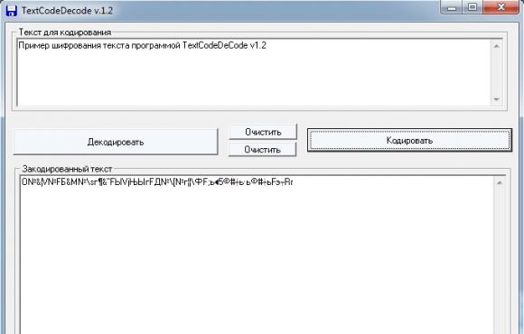 Проект программы шифрования текста на VB (2005)